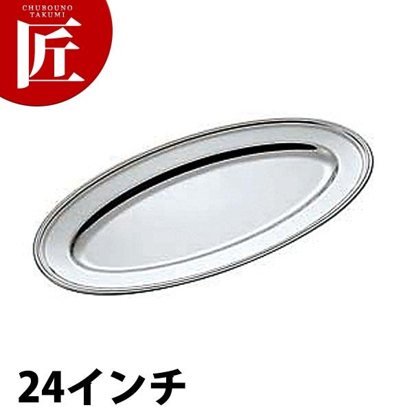 SW 18-8 B渕 魚皿 [24インチ] 【kmaa】