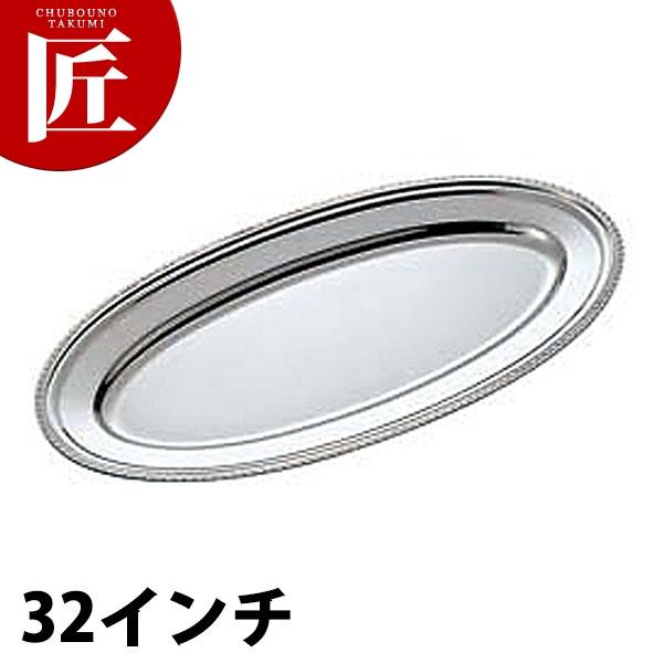 UK 18-8 菊渕 魚皿 [32インチ] 【kmaa】