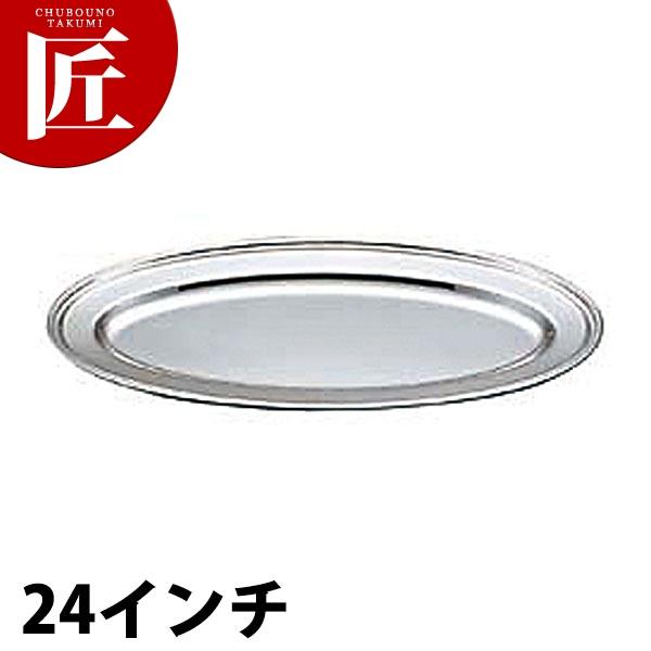 UK 18-8 B渕 魚皿 [24インチ] 【kmaa】