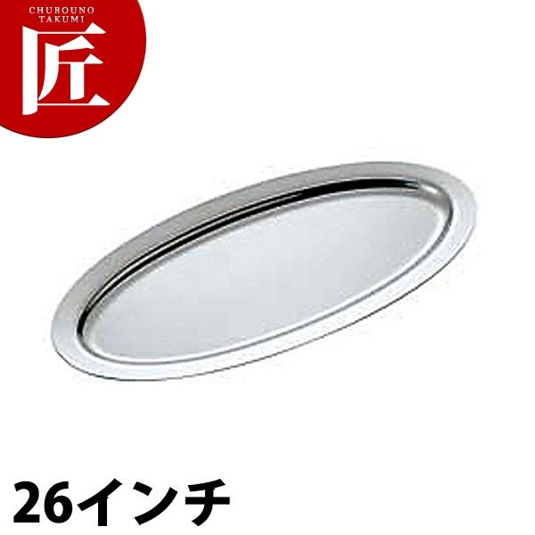 UK 18-8 プレーンタイプ 魚皿 [26インチ] 【kmaa】
