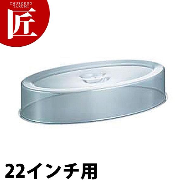 UK ポリカーボネイト スタッキング 魚皿カバー [22インチ用] 【kmaa】