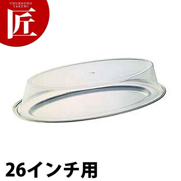 SW 魚皿用 アクリルカバー [26インチ用] 【kmaa】