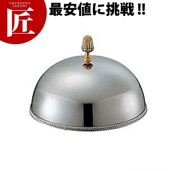 SW 18-8 菊渕 ドームカバー 真鍮ツマミ付 [25cm] 【kmaa】