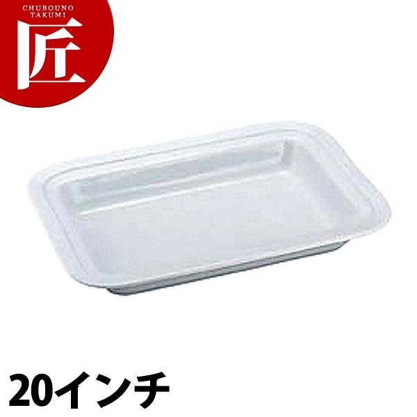 SW 角チェーフィング用 陶器 シングル [20インチ] 【kmaa】