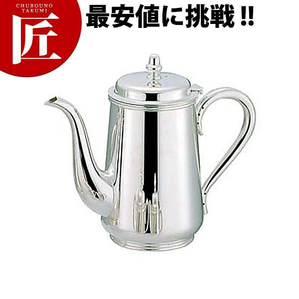洋白東型コーヒーポット 2人用 【ctss】