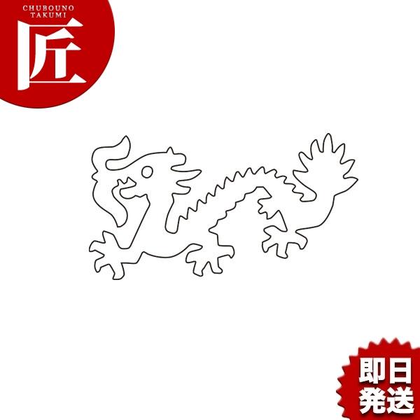中華細工用抜型 龍 小□ 業務用 あす楽対応 【ctss】