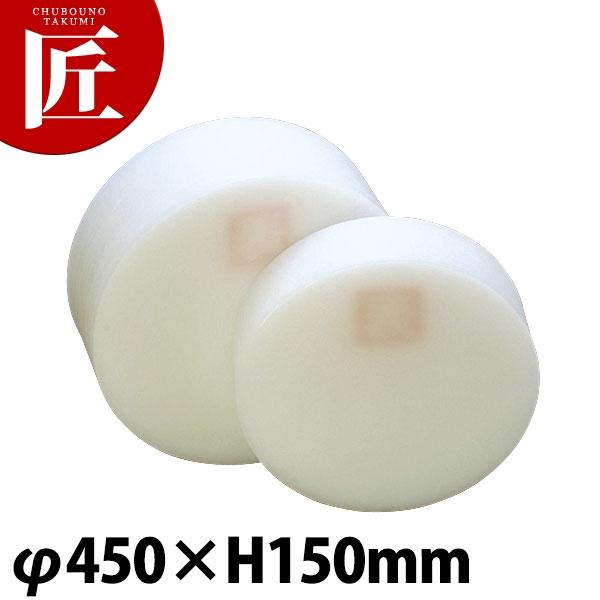 積層プラスチック中華まな板 大 φ450×H150mm【運賃別途】【ctss】