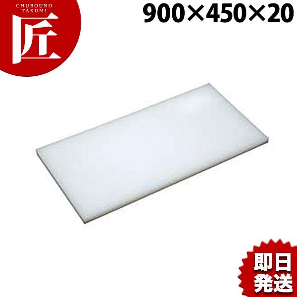 アルファPCまな板 900×450×20 まな板 プラスチックまな板 業務用プラスチックまな板 業務用まな板 あす楽対応 【ctss】