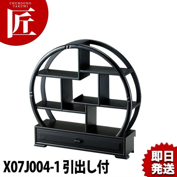 送料無料 丸型 茶壷飾棚 引き出し付 X07J004-1 【ctss】中国茶具 茶道具 棚 飾棚 飾り棚 茶壺 ディスプレイ 円型 和風 ラック 業務用