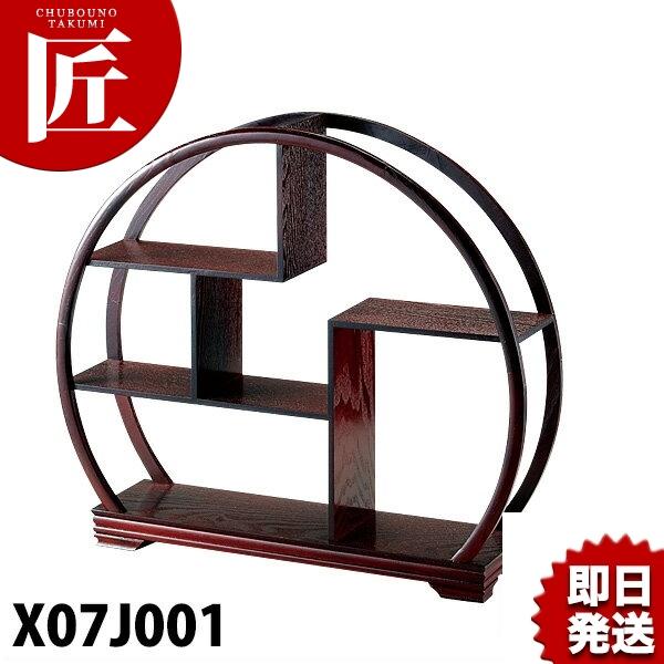 丸型 茶壷飾棚 X07J001 業務用 あす楽対応 【ctss】