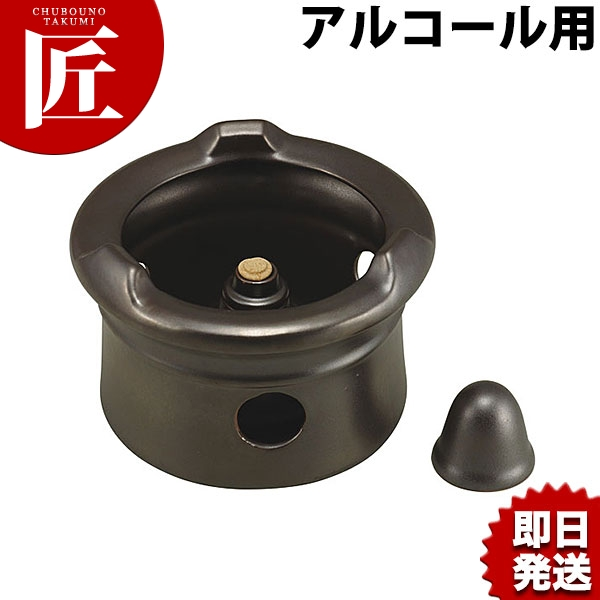 黒釉 丸型コンロ アルコール用 業務用 【ctss】