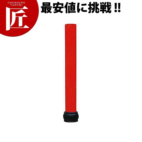赤い柱(一本) AP-1703【運賃別途】 業務用 【ctss】