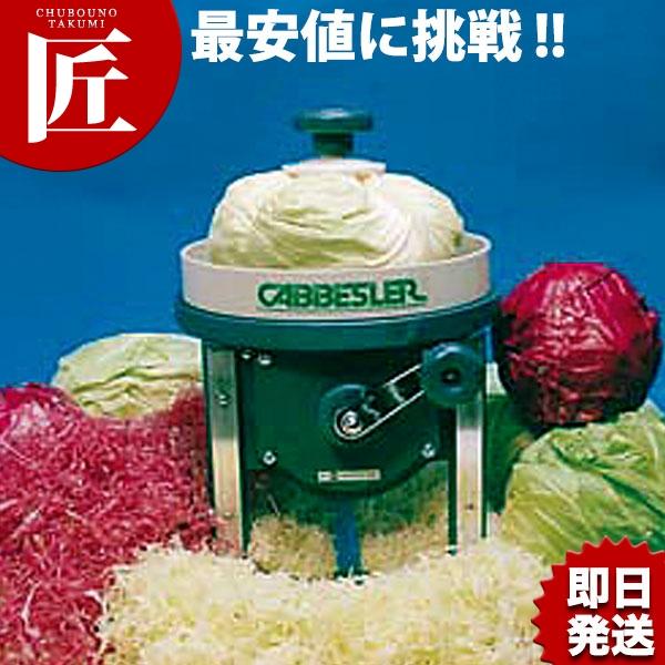 キャベスラー (手動) スライサー 野菜調理機 キャベツ千切り 業務用 あす楽対応 【ctss】