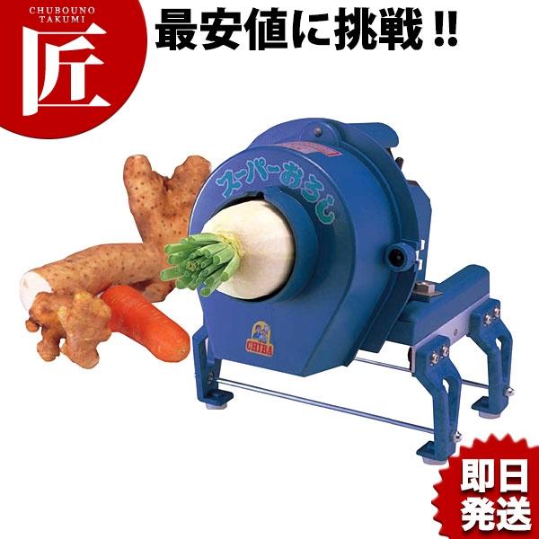 電動スーパーオロシー スライサー 野菜調理機 オロシ機 業務用 あす楽対応 【ctss】