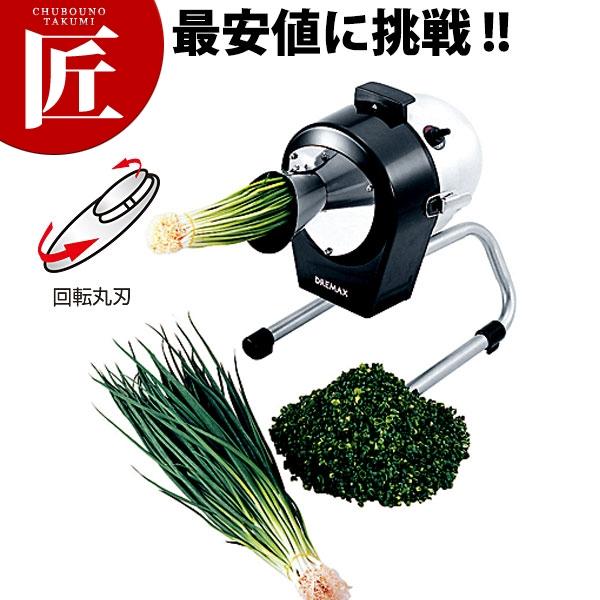 マルチスライサー ミニ DX-50B (ラッパ投入口タイプ) 厨房機械 野菜調理機 キャベツ切り ネギ切り 業務用 【ctss】