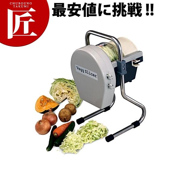 ベジスライサー 厨房機械 野菜調理機 スライサー 業務用 【ctss】