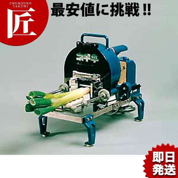 電動ネギ平 スライサー 野菜調理機 ネギ切り 業務用 あす楽対応 【ctss】