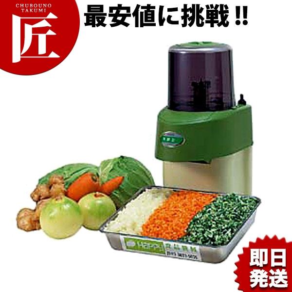 フードカッター ミジン HMC-65電動 野菜調理機 みじん切り 業務用 あす楽対応 【ctss】