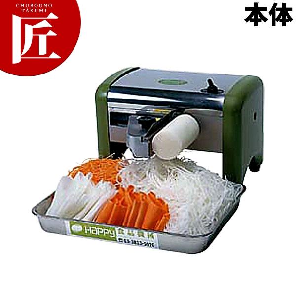 ハッピー ツマかつら HNK-25電動 野菜調理機 かつらむき カツラムキ 桂むき 業務用 あす楽対応 【ctss】