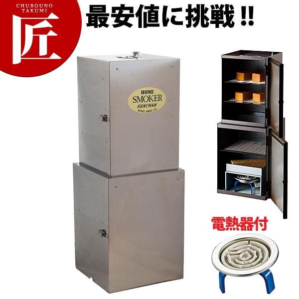 KUNCHAN(くんちゃん)(電熱器SK-8付) 燻製器 チップ スモークチップ 燻製 燻製機 燻製器 業務用 【ctss】