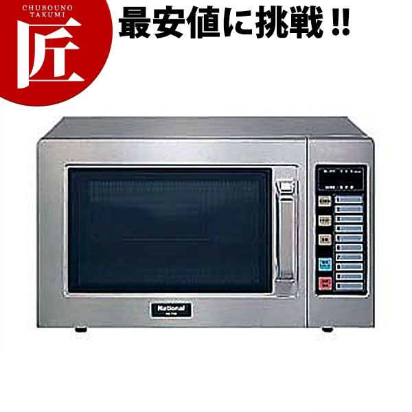 パナソニック 業務用電子レンジ NE-710GP 50Hz 厨房機械 電子レンジ 業務用 【ctss】