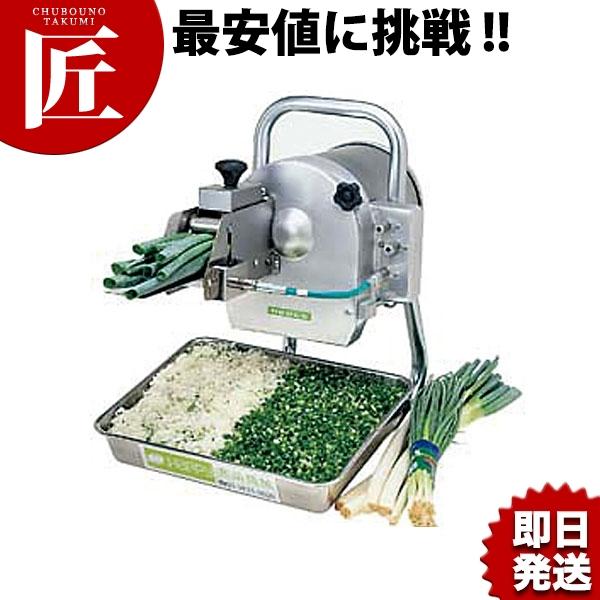 OHC-50 ミドルネギースライサー 電動 野菜調理機 ネギ切り ねぎ ねぎカッター 業務用 あす楽対応 【ctss】