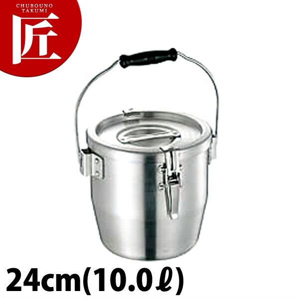 アルミ テーパー付 給食缶 24cm (10.0L)  【ctss】