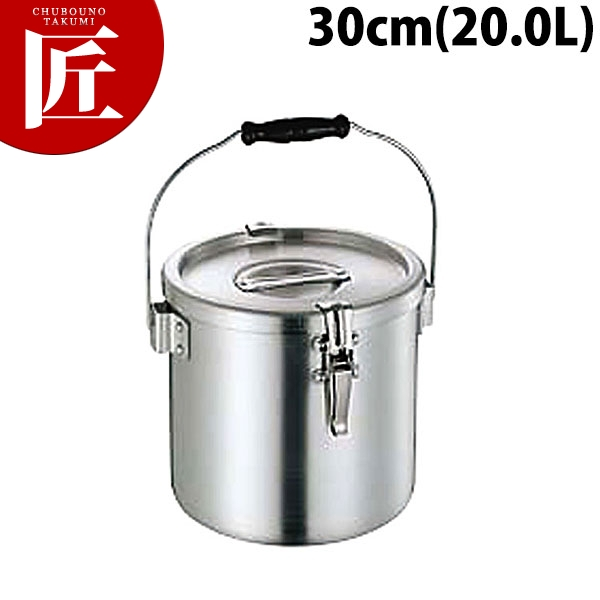 アルミ 給食缶 30cm (20.0L) キッチンポット 給食缶 業務用給食缶 汁食缶 給食運搬用品 アルミ 業務用 【ctss】
