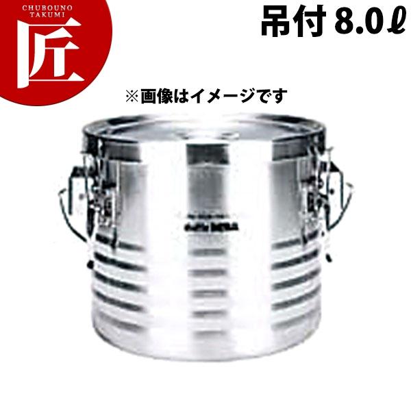 サーモス シャトルドラム JIK-S08 (8.0L) 【ctss】
