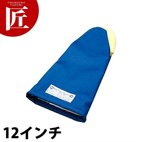 バンガード オーブン手袋 #512PLUS 12インチ□ 業務用 【ctss】