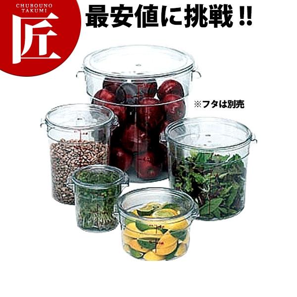 キャンブロ 丸型フードコンテナー 20.8L【※フタ別売り】□ プラスチック保存容器 料理道具 業務用 【ctss】