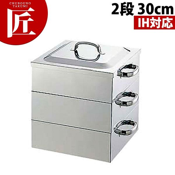 電磁用 角蒸器 2段 30cm セイロ・蒸器 料理道具 蒸し器 業務用 【ctss】