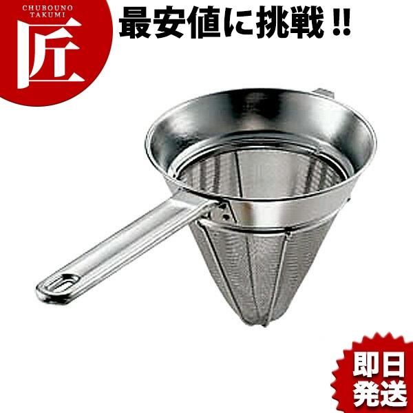 スープ漉し スープこし 漉し器 こし器 ストレーナー 迅速な対応で商品をお届け致します ステンレス 燕三条 日本製 弁慶 あす楽対応 ctaa 業務用 BK 18-8ステンレス 現品 普通目 中