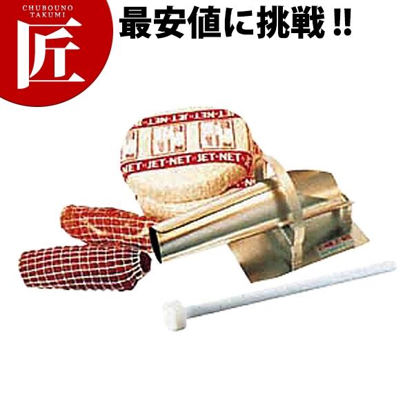 送料無料 ジェットホーン JH-20 【ctss】 ネット巻き 肉しばり チャーシュー 焼豚 ローストビーフ 業務用 領収書対応可能