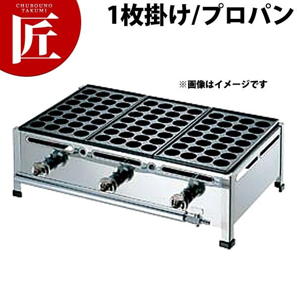 AKS たこ焼き台 28穴用 1枚掛セット LPガス(プロパン) 【運賃別途_1000】