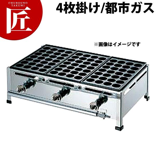 AKS たこ焼き台 28穴用 4枚掛セット 都市ガス(12・13A) 【運賃別途_1000】