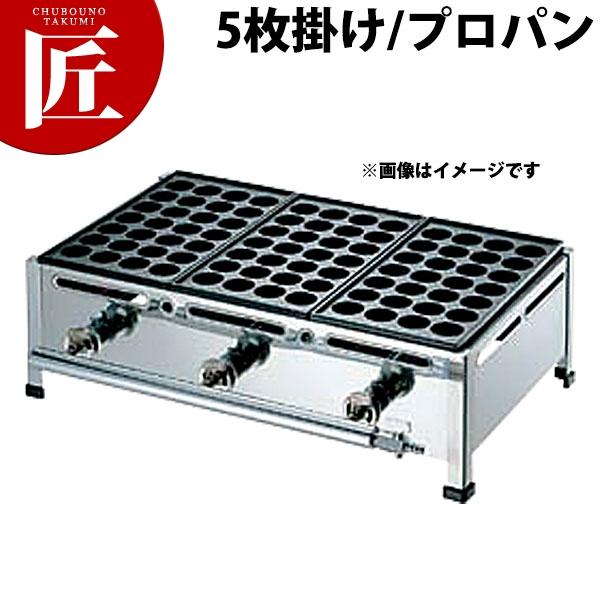 AKS たこ焼き台 28穴用 5枚掛セット LPガス(プロパン) 【運賃別途_1000】