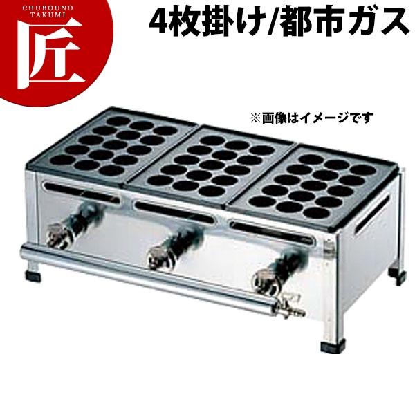 AKS たこ焼き台 15穴用 4枚掛セット 都市ガス(12・13A) 【運賃別途_1000】