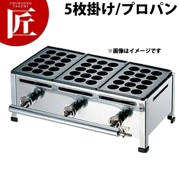 AKS たこ焼き台 15穴用 5枚掛セット LPガス(プロパン) 【運賃別途_1000】