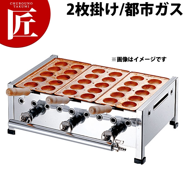 AKS 明石焼き台(8穴用) 2枚掛セット 12・13A(都市ガス) 【運賃別途_1000】