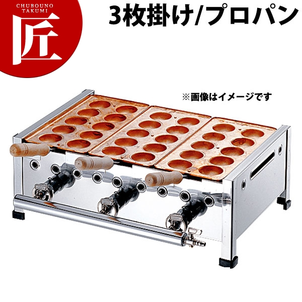 AKS 明石焼き台(10穴用) 3枚掛セット LP(プロパン) 【運賃別途_1000】