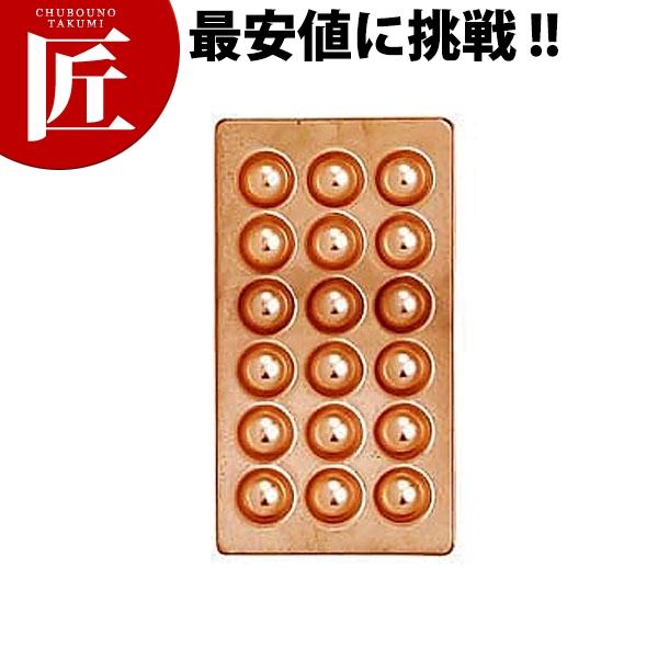 銅製 たこ焼き 天板 18穴 【運賃別途】【ctss】
