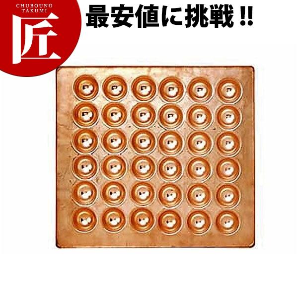 銅製 たこ焼き 天板 36穴【運賃別途】【ctss】