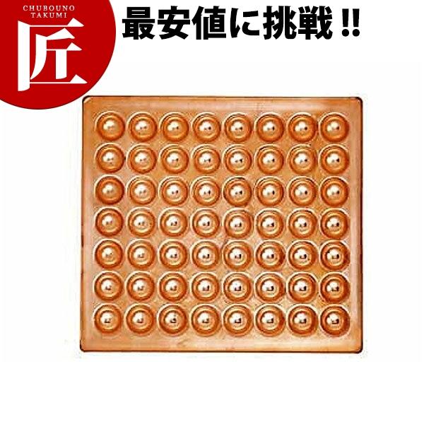 銅製 たこ焼き 天板 56穴 【運賃別途】【ctss】