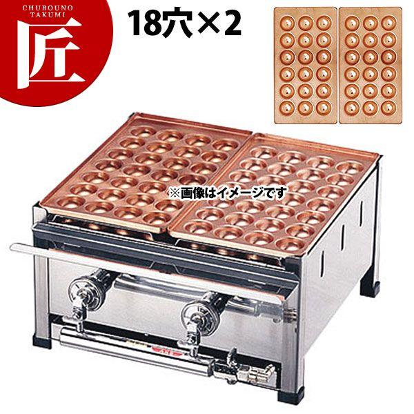 銅 たこ焼き台 2連セット LPガス(プロパン) B (18穴X2枚) 【運賃別途】【ctss】