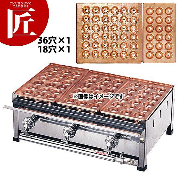 銅 たこ焼き台 3連セット 都市ガス(12・13A) D (36穴×1枚.18穴×1) 【運賃別途】【ctss】