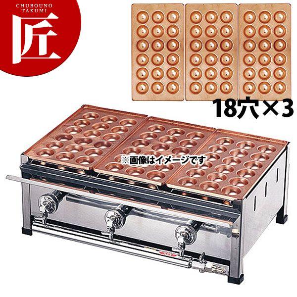 銅 たこ焼き台 3連セット LPガス(プロパン) B (18穴X3枚) 【運賃別途】【ctss】