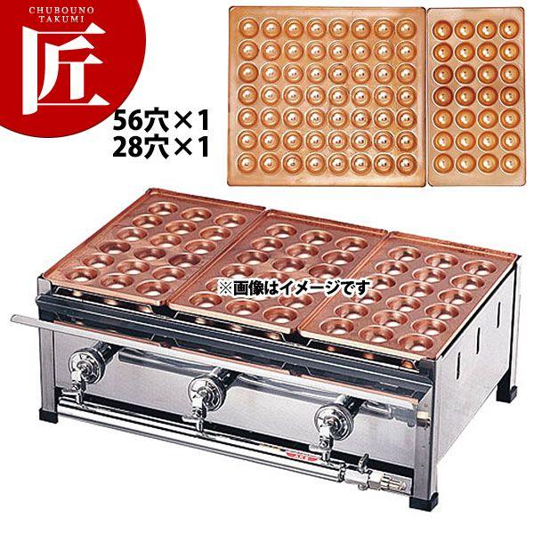 銅 たこ焼き台 3連セット LPガス(プロパン) C (56穴×1枚.28穴×1) 【運賃別途】【ctss】
