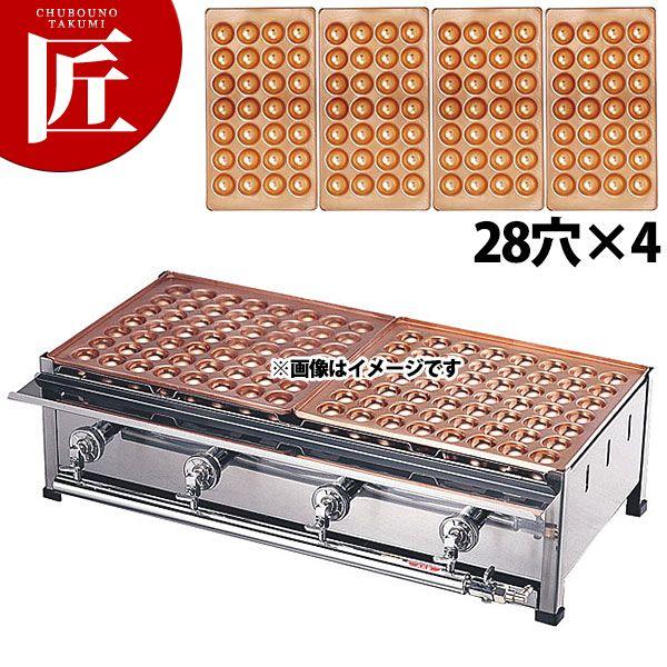 銅 たこ焼き台 4連セット LPガス(プロパン) A (28穴X4枚) 【運賃別途】【ctss】