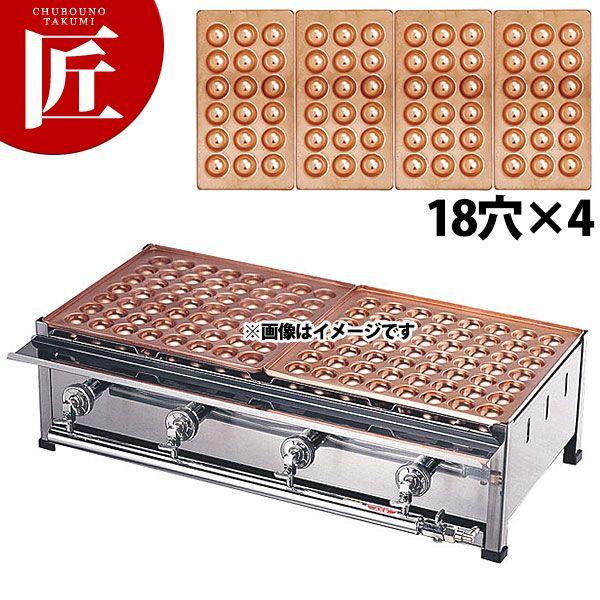 銅 たこ焼き台 4連セット LPガス(プロパン) B (18穴X4枚) 【運賃別途】【ctss】
